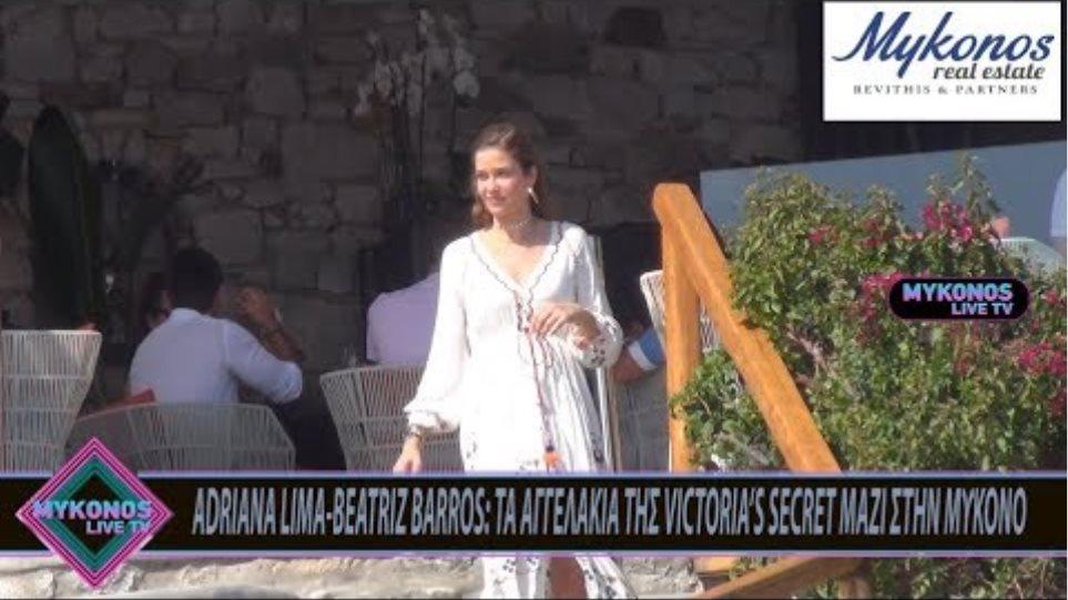 ADRIANA LIMA-BEATRIZ BARROS: ΤΑ ΑΓΓΕΛΑΚΙΑ ΤΗΣ VICTORIA'S SECRET MΑΖΙ ΣΤΗΝ ΜΥΚΟΝΟ