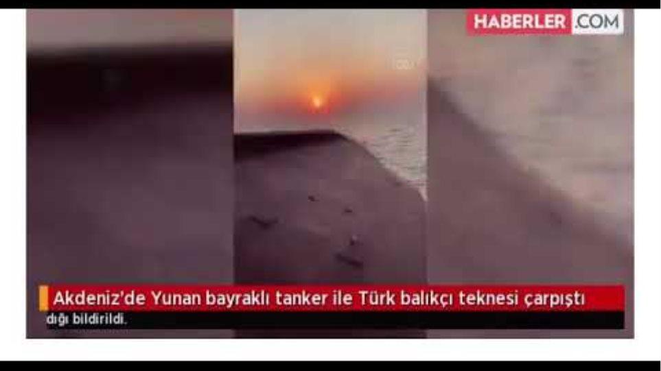 Ελληνικό τάνκερ συγκρούστηκε με τουρκικό αλιευτικό στα Άδανα