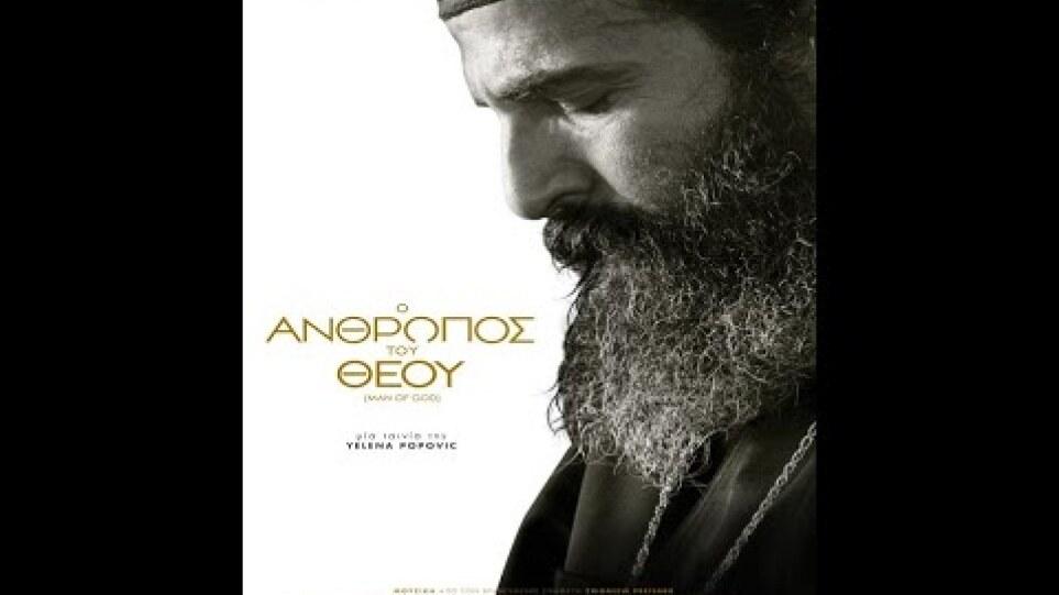 Ο ΑΝΘΡΩΠΟΣ ΤΟΥ ΘΕΟΥ (Man of God) - trailer (greek subs)