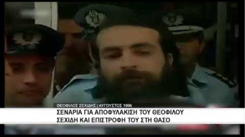 Σενάρια για αποφυλάκιση του Θεόφιλου Σεχίδη και επιστροφή του στη Θάσο