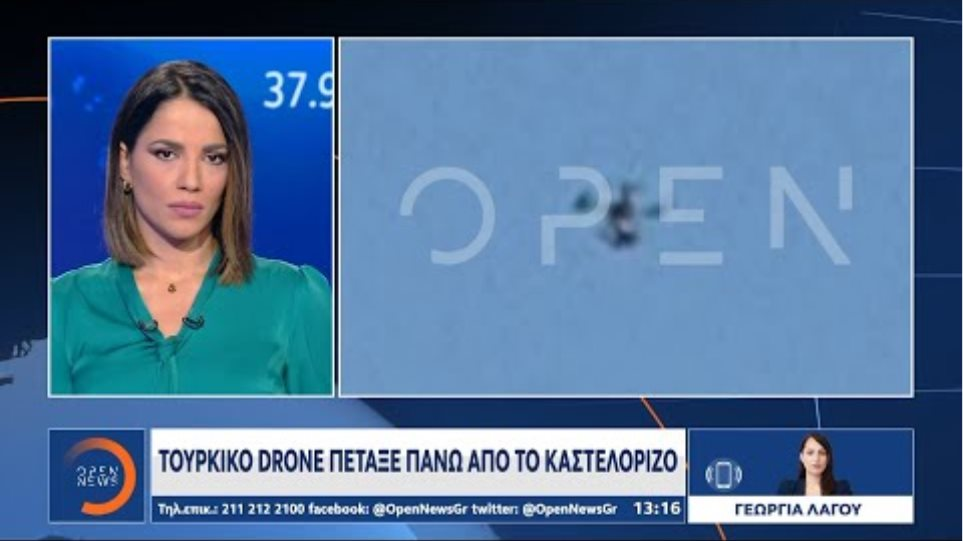 Τουρκικό drone πέταξε πάνω από το Καστελόριζο | Μεσημεριανό Δελτίο Ειδήσεων 26/9/2020 | OPEN TV