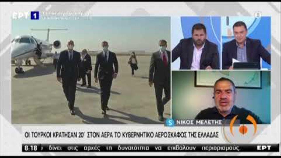 Τούρκοι κράτησαν στον αέρα το κυβερνητικό αεροσκάφος