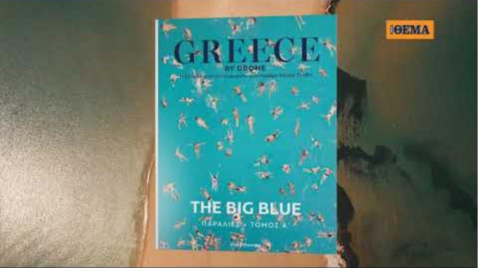 Greece By Drone 26sec