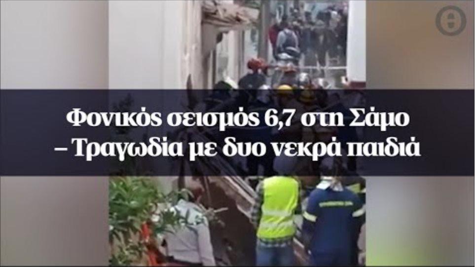 Φονικός σεισμός 6,7 στη Σάμο - Τραγωδία με δυο νεκρά παιδιά