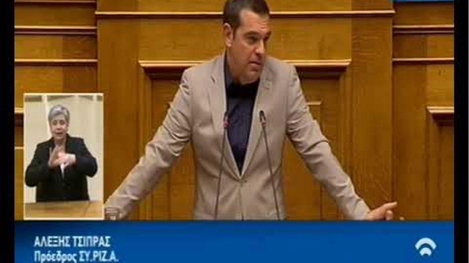 Ο Αλέξης Τσίπρας στη Βουλή
