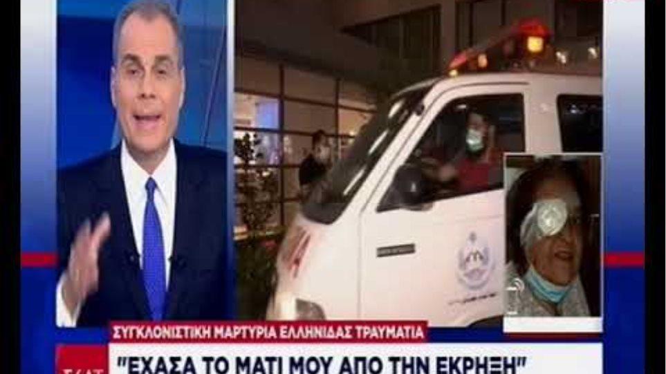 Συγκλονιστική μαρτυρία Eλληνίδας τραυματία