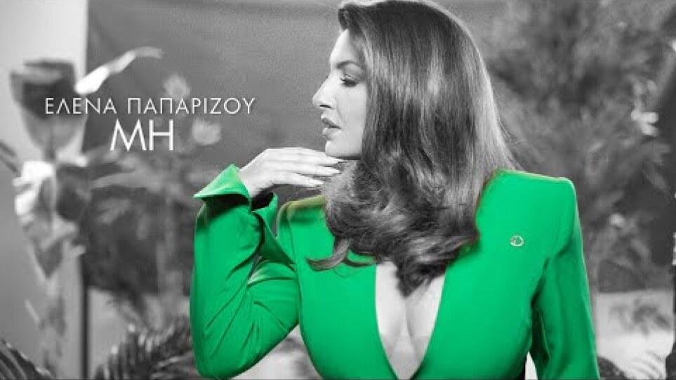 'Ελενα Παπαρίζου - Μη (Official Music Video)