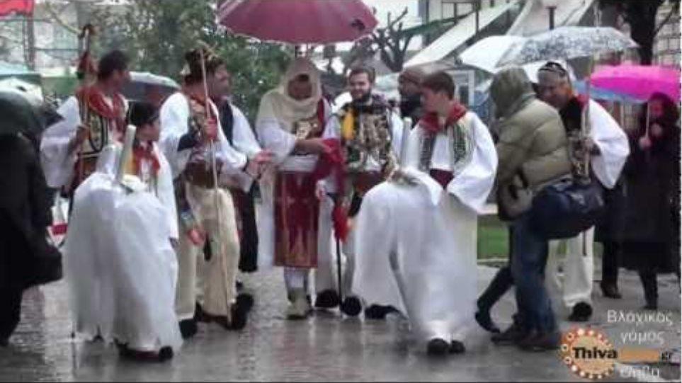Όλος ο Βλάχικος γάμος στη Θήβα viotiashop