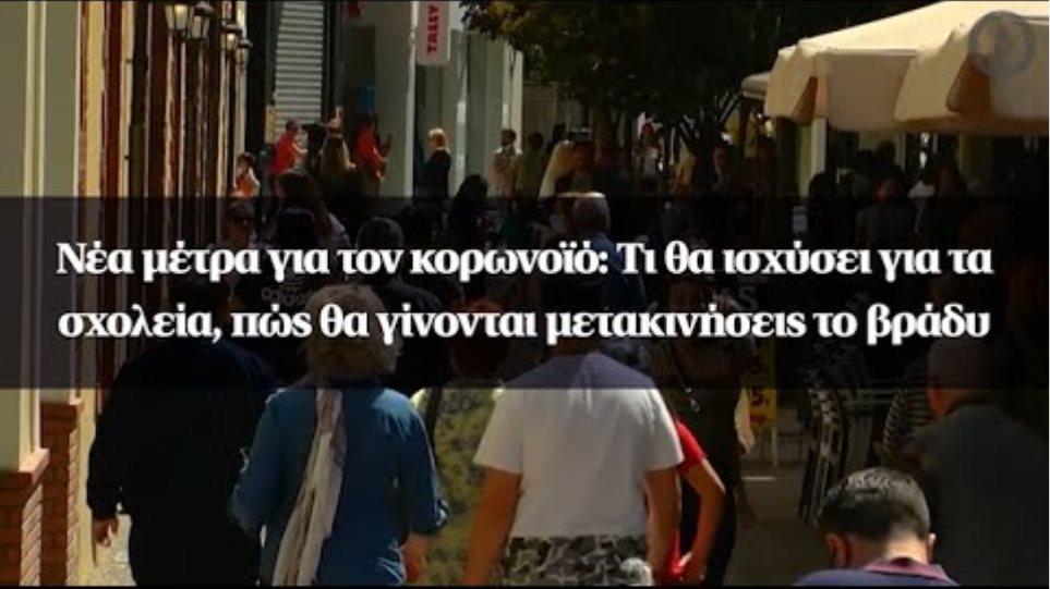 Νέα μέτρα για τον κορωνοϊό: Τι θα ισχύσει για τα σχολεία, πώς θα γίνονται μετακινήσεις το βράδυ
