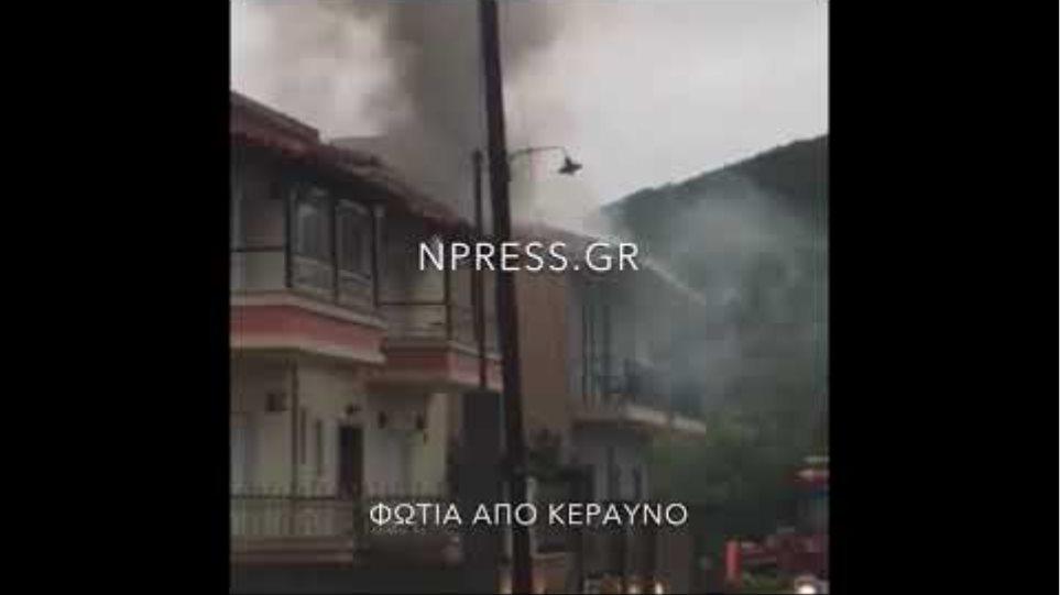 Φωτιά σε σπίτι από κεραυνό στην Ναύπακτο