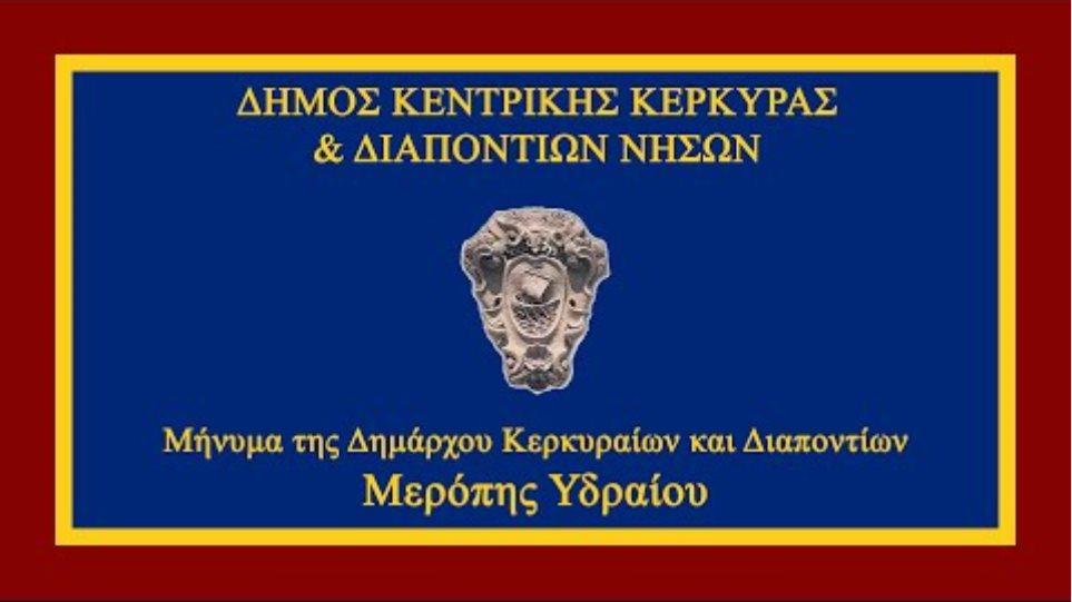 Μήνυμα της Δημάρχου Κερκυραίων και Διαποντίων Μερόπης Υδραίου - 30/3/2020