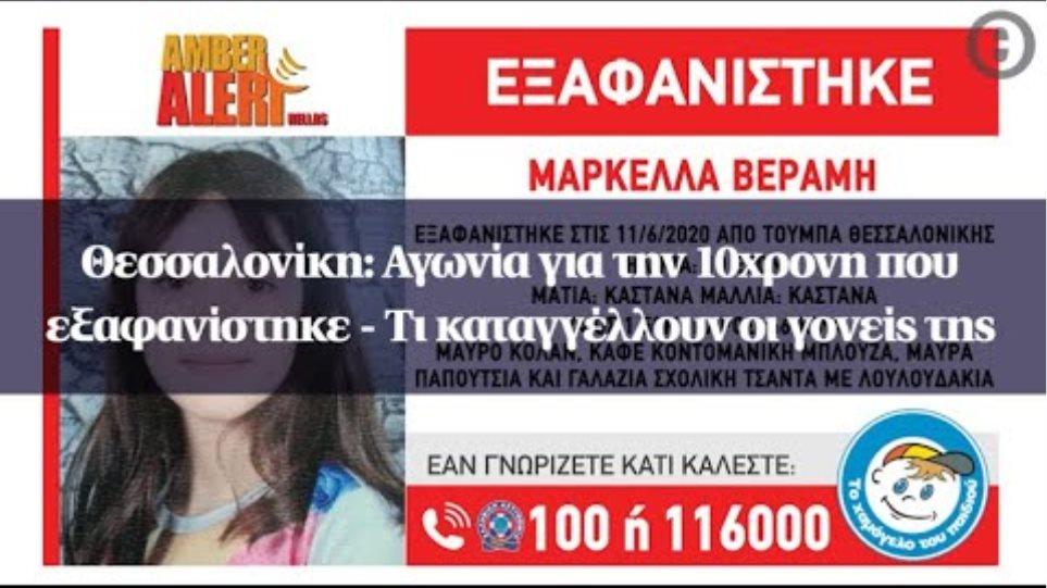 Θεσσαλονίκη: Αγωνία για την 10χρονη που εξαφανίστηκε - Τι καταγγέλλουν οι γονείς της