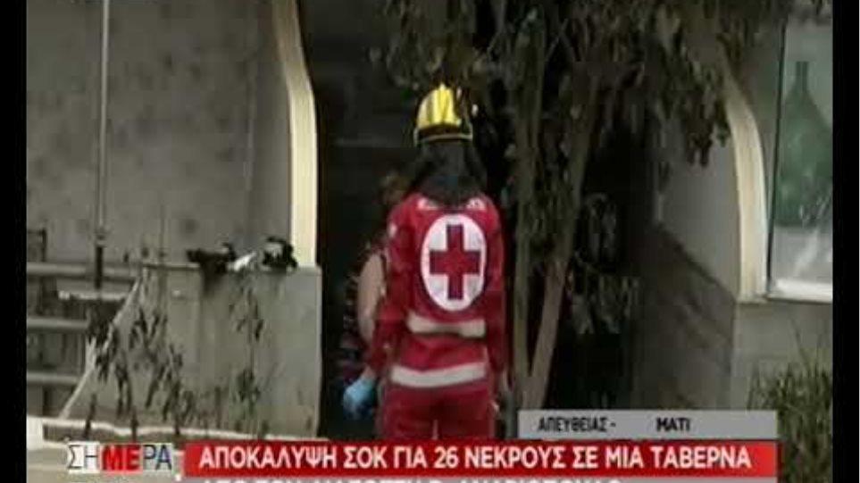 Τουλάχιστον 24 άνθρωποι εντοπίσθηκαν νεκροί κοντά σε ταβέρνα στην Αργυρή Ακτή