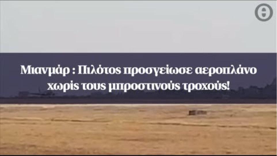 Μιανμάρ : Πιλότος προσγείωσε αεροπλάνο χωρίς τους μπροστινούς τροχούς!