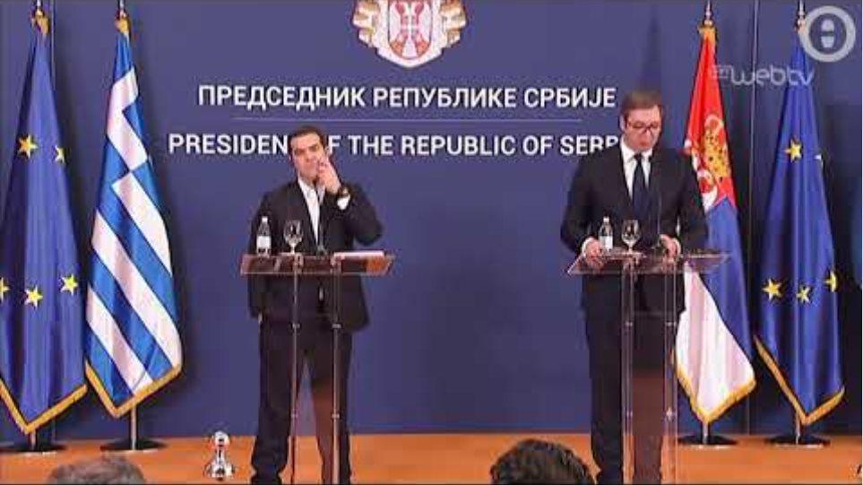 Κοινές δηλώσεις Τσίπρα - Βούτσιτς