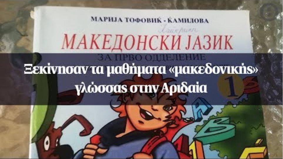 Ξεκίνησαν τα μαθήματα «μακεδονικής» γλώσσας στην Αριδαία