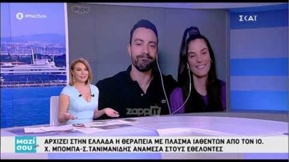 """Ο Σάκης Τανιμανίδης και η Χριστίνα Μπόμπα στο """"Μαζί σου"""""""