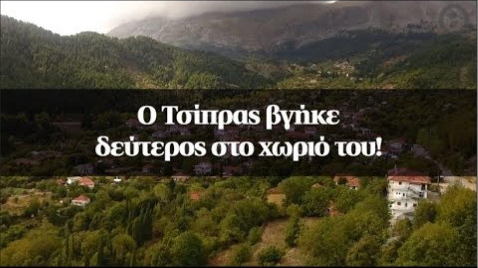 Ο Τσίπρας βγήκε δεύτερος στο χωριό του!