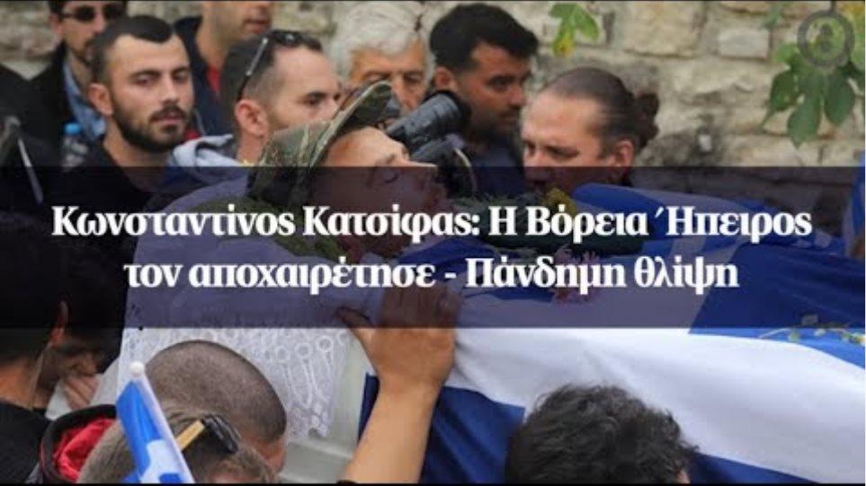 Κωνσταντίνος Κατσίφας: Η Βόρεια Ήπειρος τον αποχαιρέτησε - Πάνδημη θλίψη