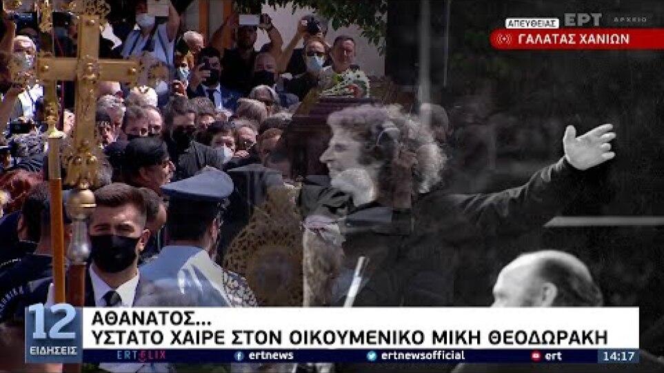 Η Κρήτη αποχαιρετά τον Μίκη Θεοδωράκη με το ριζίτικο «Τον αντρειωμένο μην τον κλαις…»