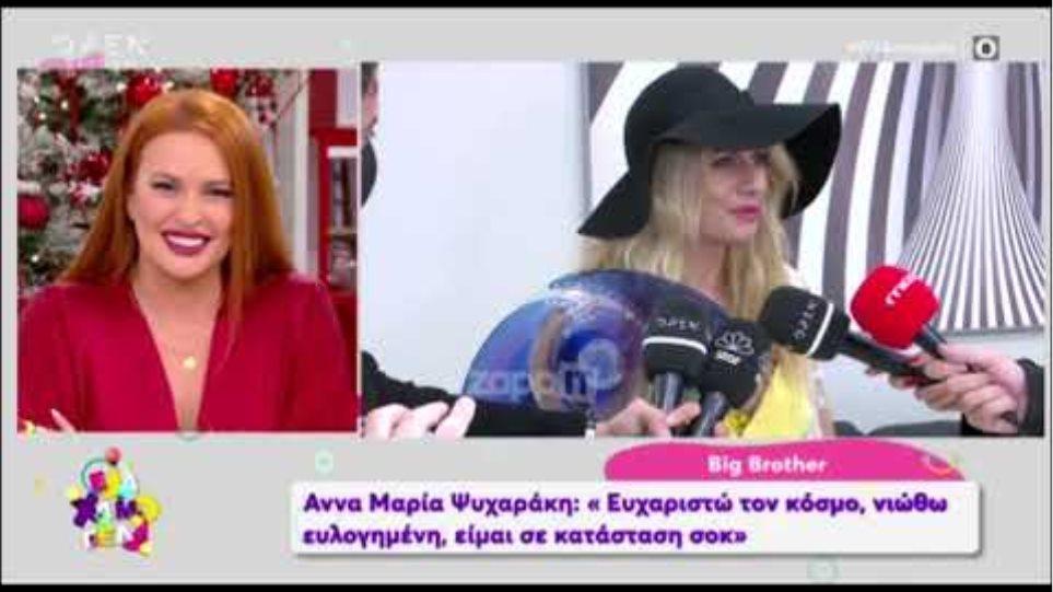 Άννα Μαρία Ψυχαράκη: Οι πρώτες δηλώσεις μετά το τέλος του Big Brother