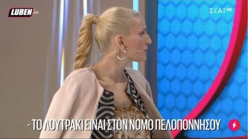 Η Κωνσταντίνα Σπυροπούλου το αποκάλυψε: Το Λουτράκι δεν ανήκει στην Πελοπόννησο!