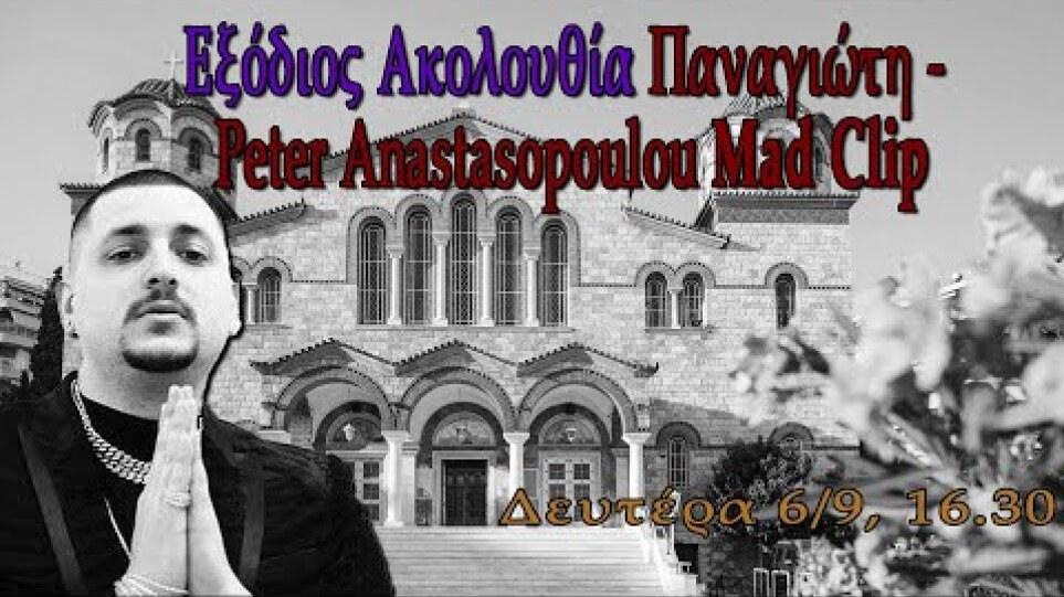 Εξόδιος Ακολουθία Παναγιώτη - Peter Anastasopoulou Mad Clip, Δευτέρα 6 Σεπτεμβρίου 2021, 16.30