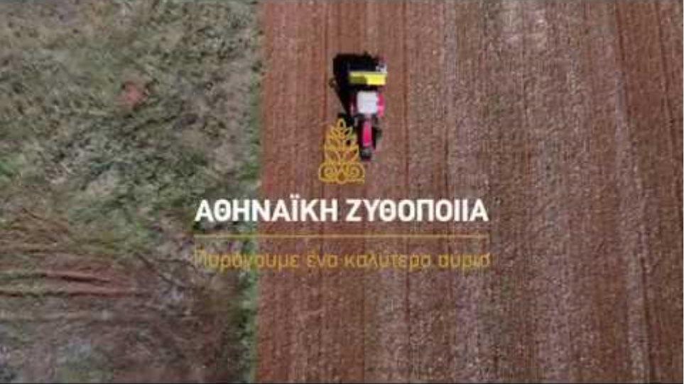 Αθηναϊκή Ζυθοποιία - Πρόγραμμα Συμβολαιακής Καλλιέργειας Κριθαριού