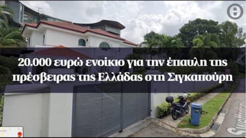 20.000 ευρώ ενοίκιο για την έπαυλη της πρέσβειρας της Ελλάδας στη Σιγκαπούρη