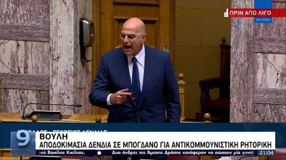 Νέα Δημοκρατία: Διεγράφη ο Κωνσταντίνος Μπογδάνος από την Κ.Ο. ΕΡΤ 5/10/2021