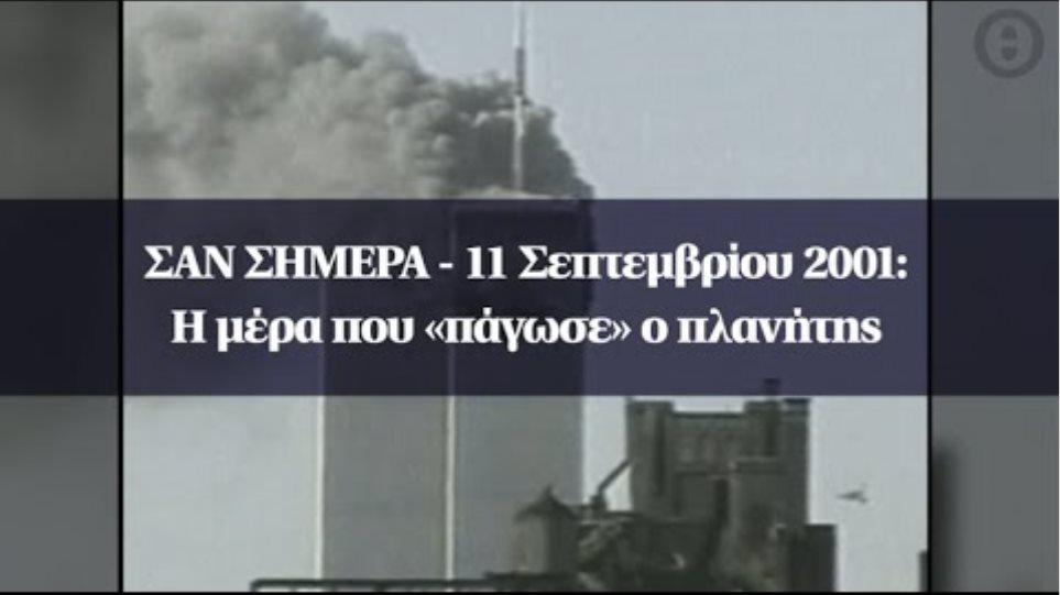 Σαν σήμερα: 11 Σεπτεμβρίου 2001