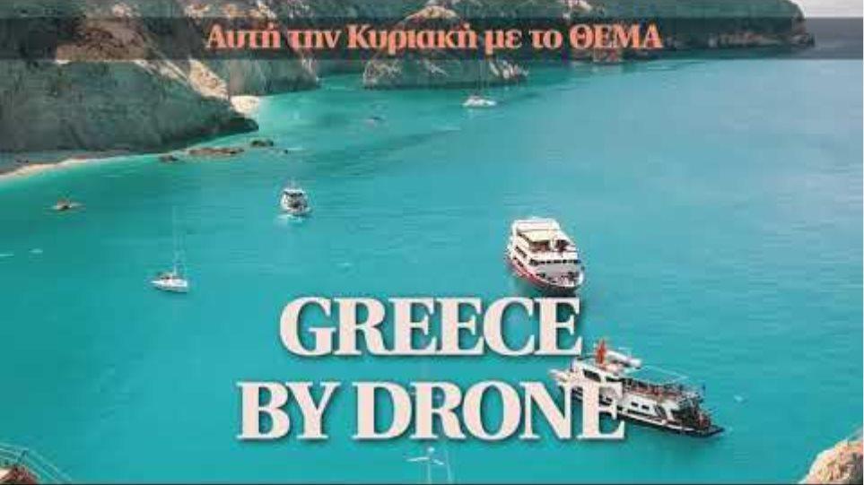 Από αυτή την Κυριακή με το ΘΕΜΑ Greece by Drone (ΙΙ)