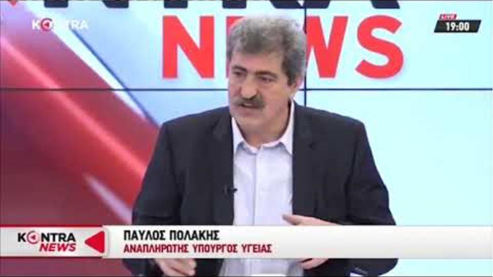 Ο Παύλος Πολάκης στο Κεντρικό Δελτίο του KONTRA Channel με την Αναστασία Γιάμαλη 1 1