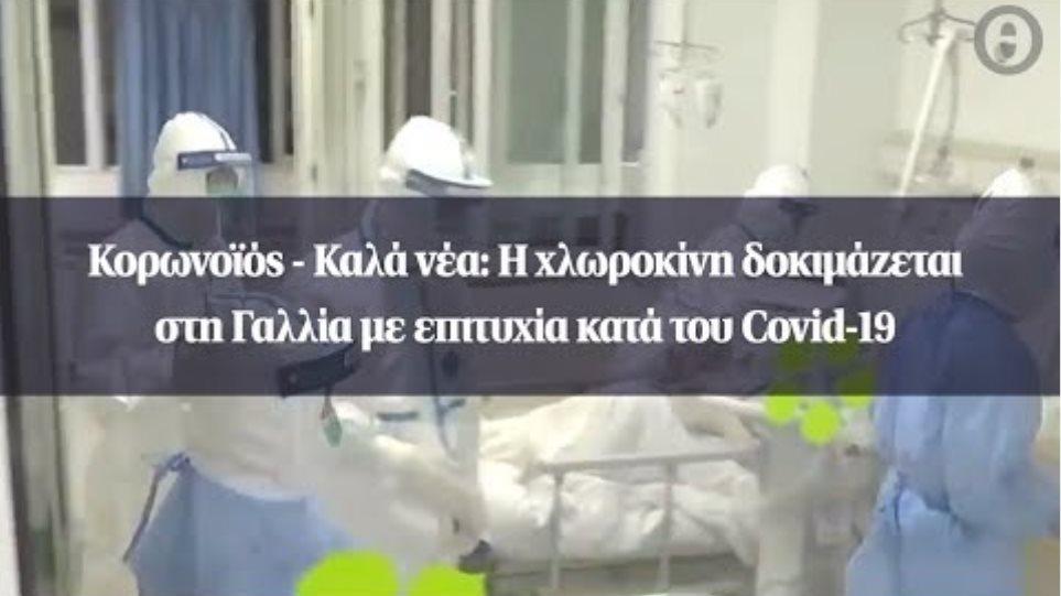 Κορωνοϊός - Καλά νέα: Η χλωροκίνη δοκιμάζεται στη Γαλλία με επιτυχία κατά του Covid-19