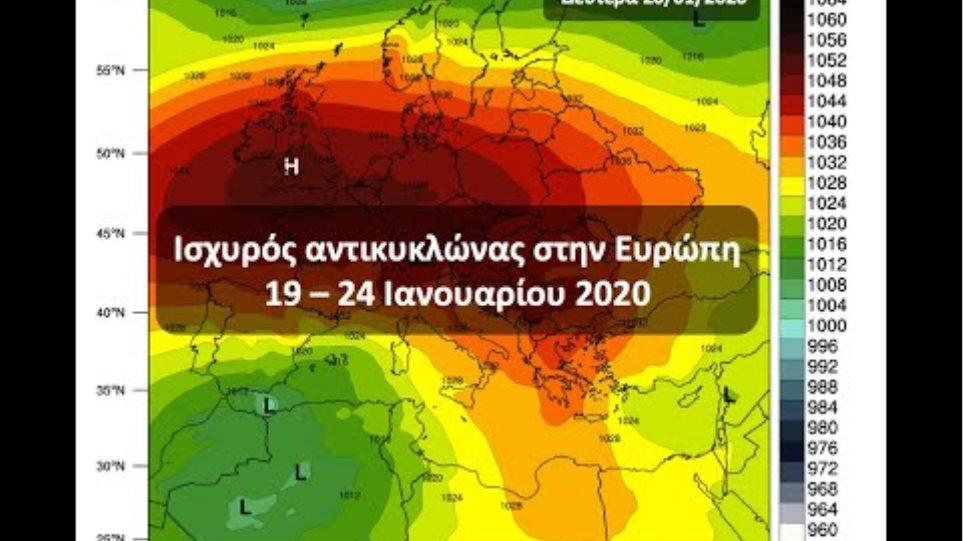 Ισχυρός αντικυκλώνας στην Ευρώπη 19-24/01/2020