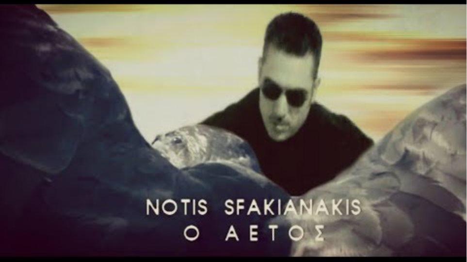 Notis Sfakianakis-Ο αετός (Official video clip 1994)