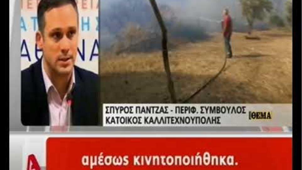 Δήλωση πρώην Υπαρχηγού Πυροσβεστικής για τις φωτιές