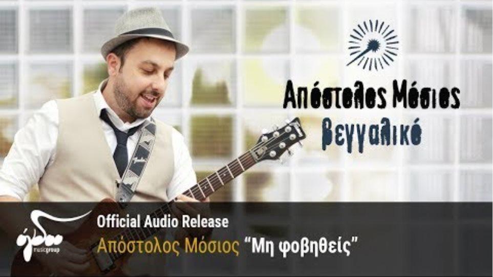 Απόστολος Μόσιος - Μη φοβηθείς (Official Audio Release HQ)