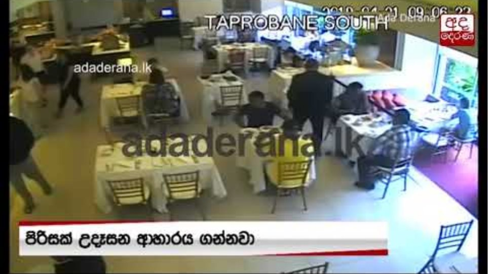 CCTV footage from the Cinnamon Grand Taprobane restaurant. 2019