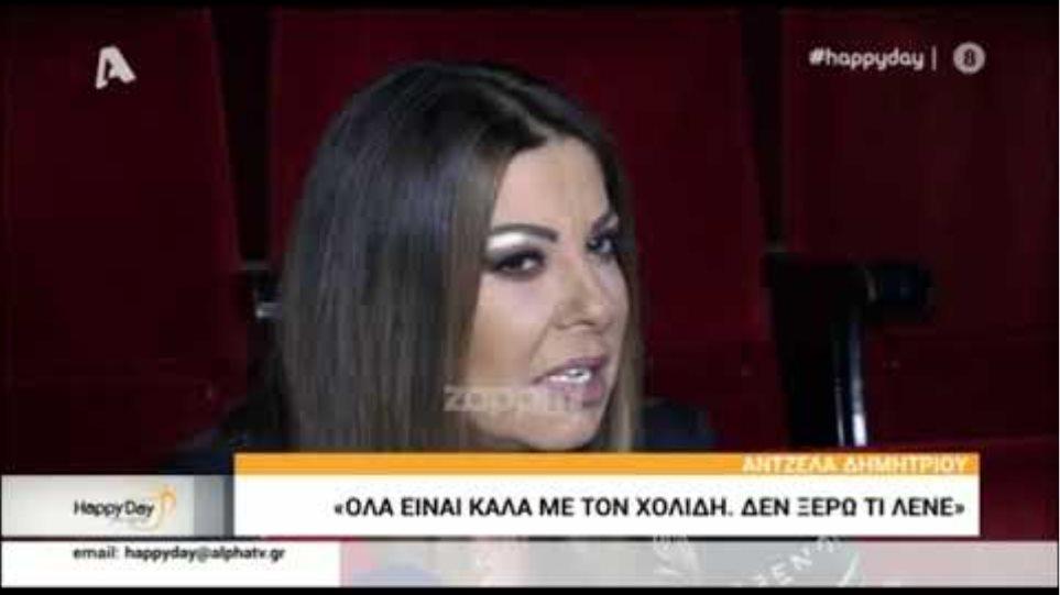 Η Άντζελα Δημητρίου απαντά για το σχήμα με Γιαννιά - Χολίδη - Παπαδοπούλου που δεν ξεκίνησε
