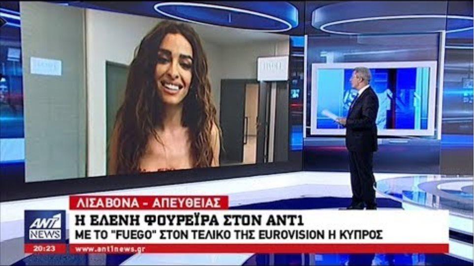 Η Ελένη Φουρέιρα για την πρόκρισή της στον Τελικό της Eurovision στον Νίκο Χατζηνικολάου!