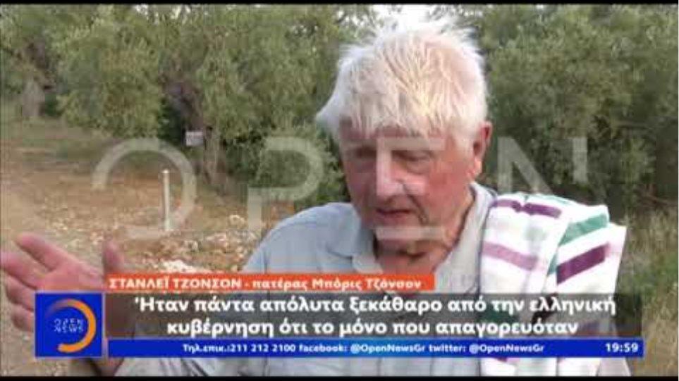 Πατέρας του Μπόρις Τζόνσον: Έχω έρθει στην Ελλάδα για να περάσω χρόνο ήσυχα