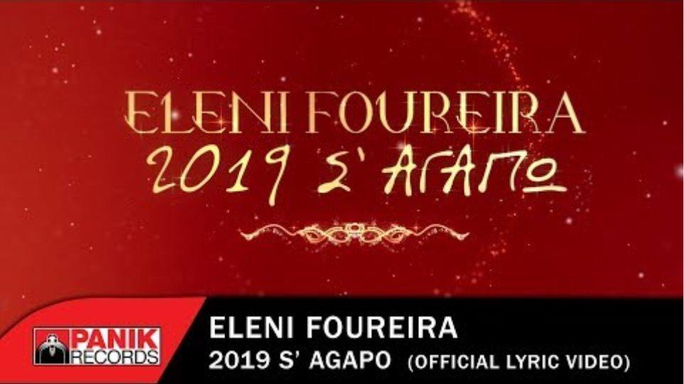 Ελένη Φουρέιρα - 2019 Σ' Αγαπώ - Official Lyric Video