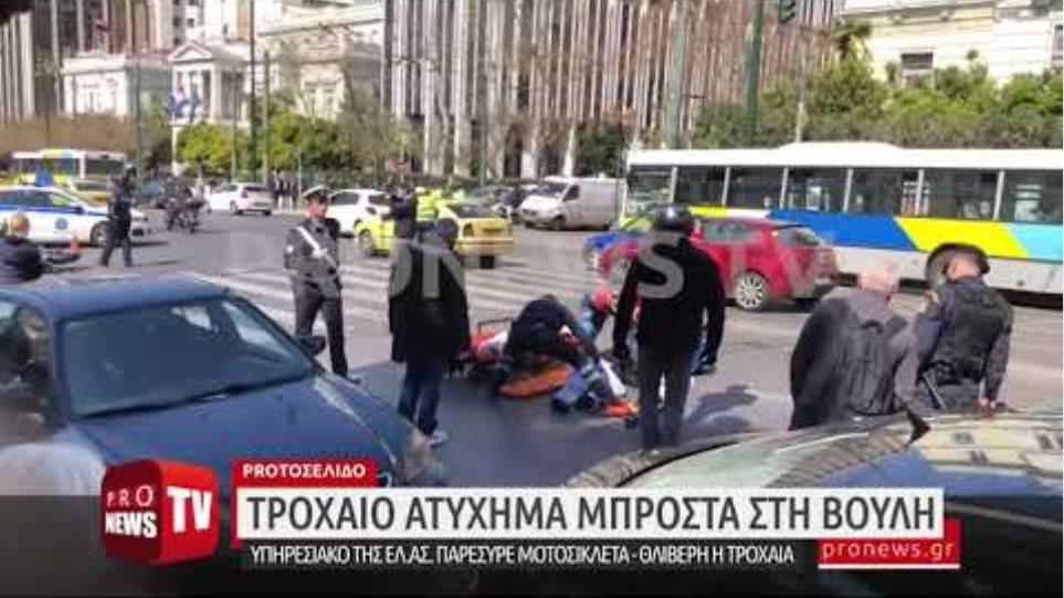 Σοβαρό ατύχημα μπροστά στη Βουλή - Υπηρεσιακό ΕΛ.ΑΣ. κτύπησε μοτοσικλέτα– Επίδειξη εξουσίας κι εκεί!