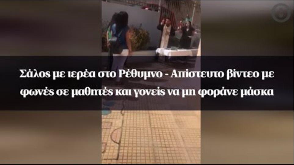 Σάλος με ιερέα στο Ρέθυμνο - Απίστευτο βίντεο με φωνές σε μαθητές και γονείς να μη φοράνε μάσκα