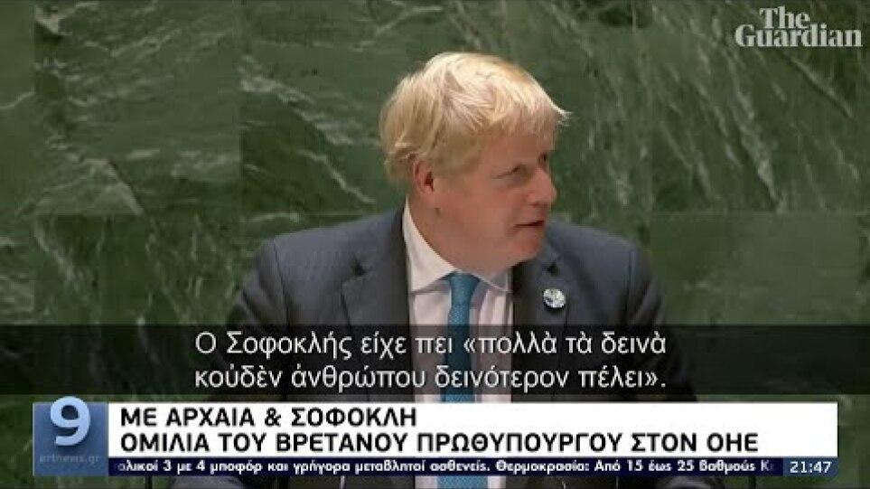 Μπόρις Τζόνσον: Η αγάπη του για τα Αρχαία Ελληνικά ΕΡΤ 23/9/2021