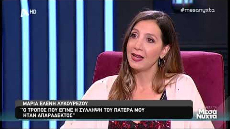 Μαρία Ελένη Λυκουρέζου: Η σύλληψη του πατέρα της και η σχέσεις της με την Καλογρίδη