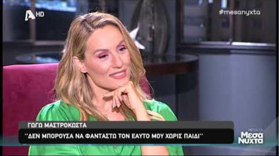 Η Γωγώ Μαστροκώστα μιλάει για τη σχέση της με τον Τραϊανό Δέλλα