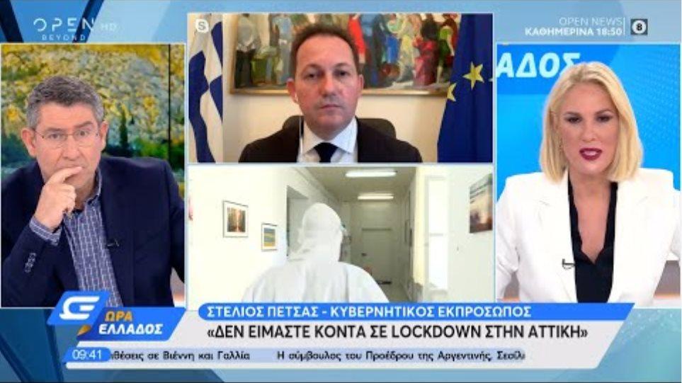 Πέτσας: Δεν είμαστε κοντά σε lockdown στην Αττική | Ώρα Ελλάδος 4/11/2020 | OPEN TV