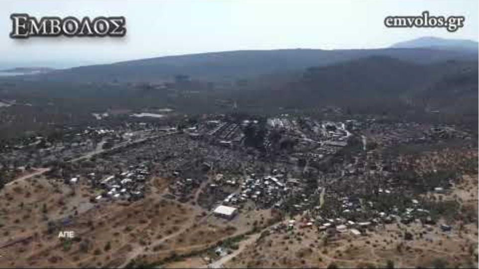 Πλάνα Drone απο την Μόρια μετά την πυρκαγιά